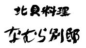 ロゴ 別邸4 (Unicode エンコードの競合) (2).jpg