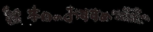osusume-logo.png