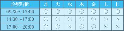 北郷診療時間-01.png