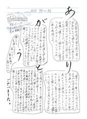 yosegakikeisai_20.jpg