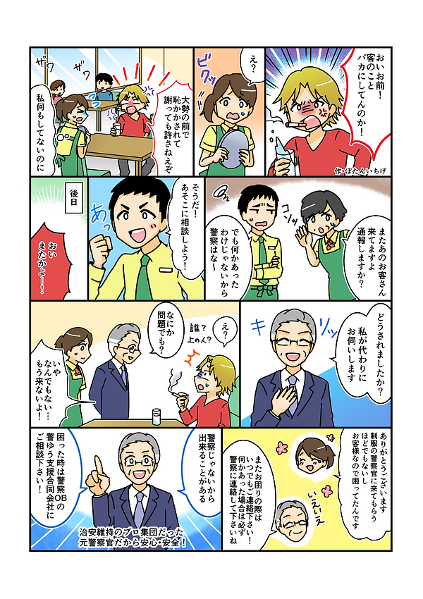 マンガ警ゆう (1).png