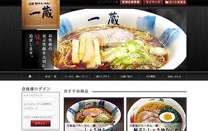 らーめん 一蔵 (1).jpg