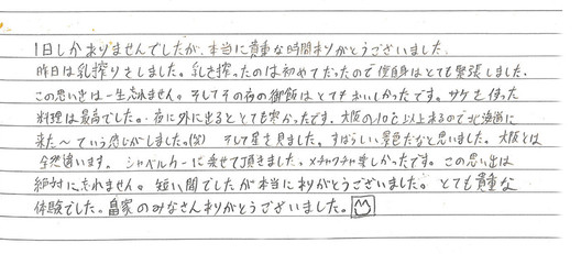 yosegakikeisai_25.jpg