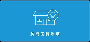 ボタン_訪問歯科治療.png