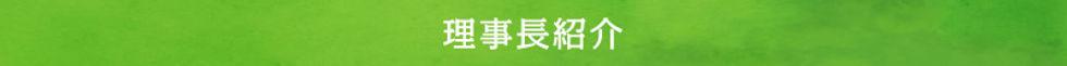 staff_tit_01.jpg