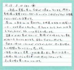 yosegakikeisai_5.jpg