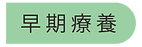 icon_早期療養.png