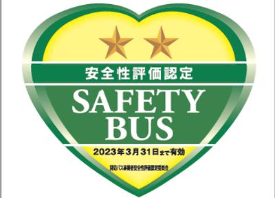 貸切バス事業者安全性評価認定ステッカー.png