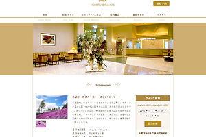 紋別セントラルホテル (1).jpg
