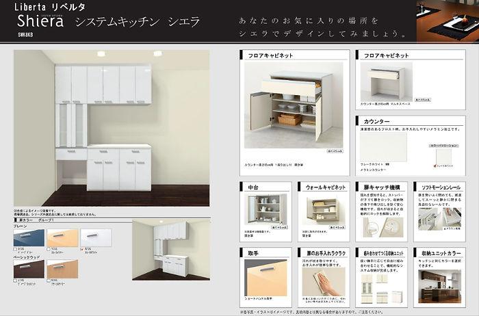 システムキッチンシエラ02.jpg