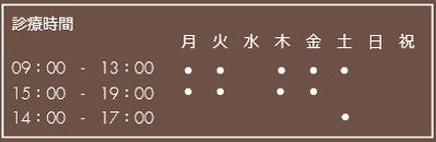 かわのデンタル診療時間.png