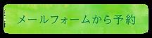 メールフォームから予約.png