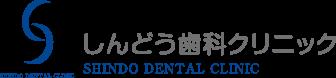 札幌市豊平区のしんどう歯科クリニック