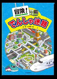 book_でんしゃ迷路.png