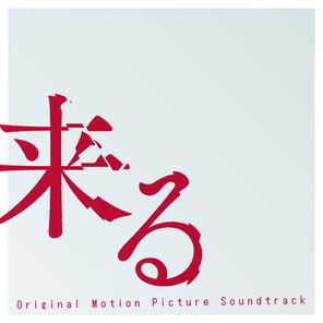 """映画""""来る"""" (2018)"""