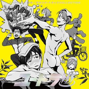 ユートラ♨ ユーリ!!! on ICE/オリジナルサウンドトラック