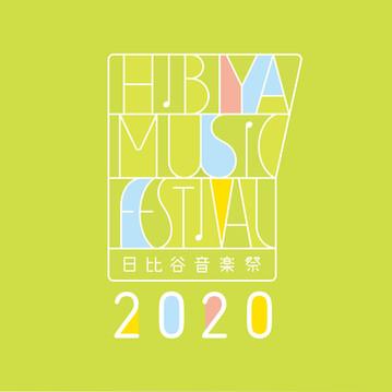 ▶︎ 日比谷音楽祭 2020