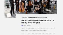 ▶︎ Review - Ensemble FOVE | ONTOMO.mag