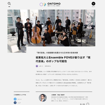 ▶︎ Review - Ensemble FOVE | ONTOMO.mag