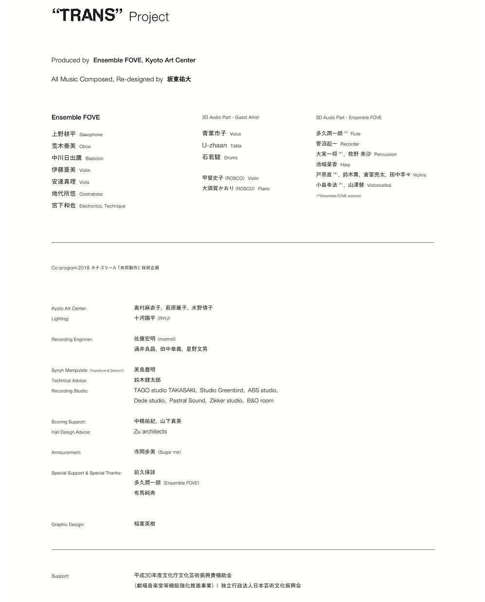 TRANS_program_演奏後_2_edited.png