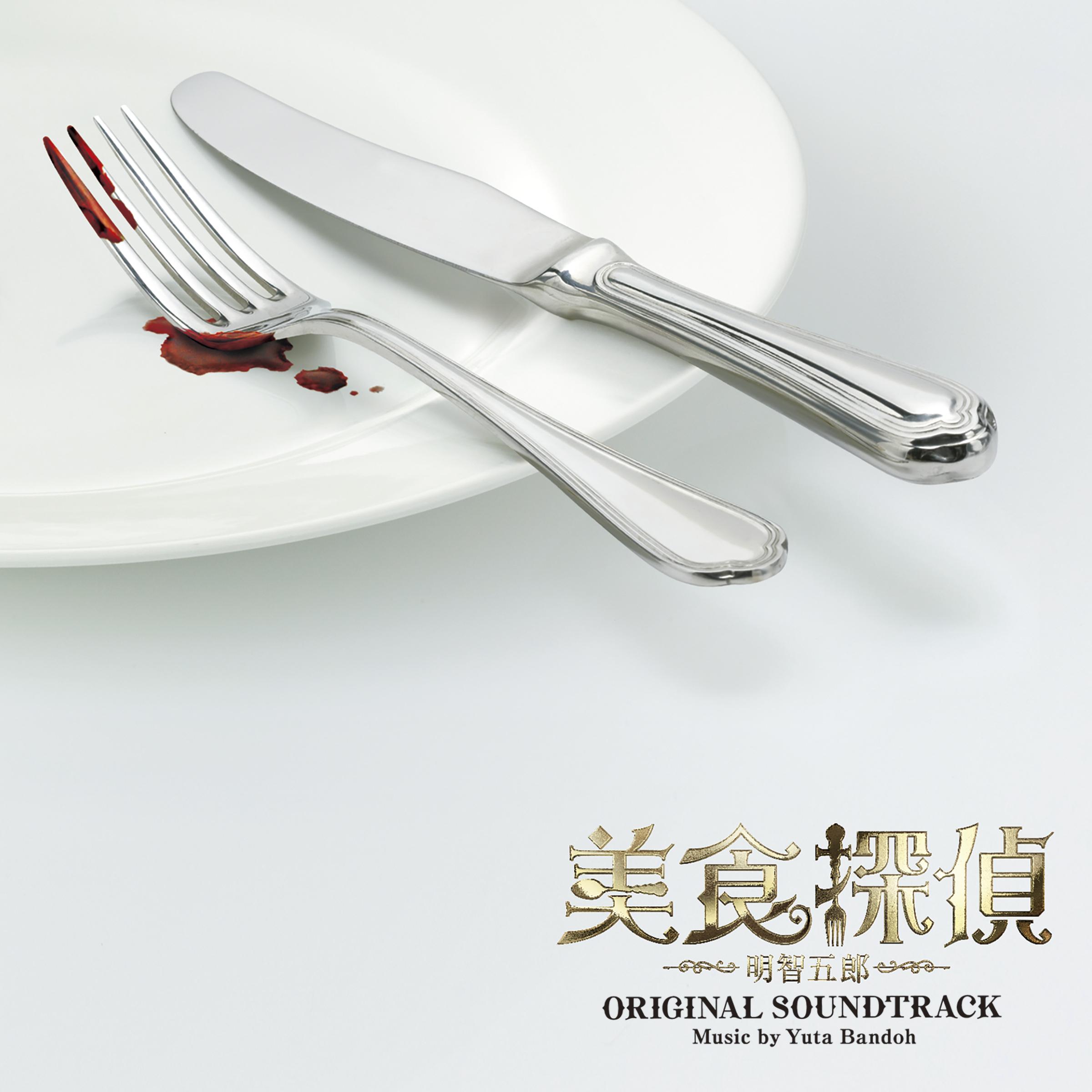 美食探偵 明智五郎 (2020)