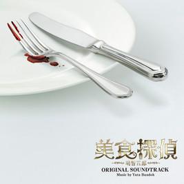 美食探偵 明智五郎 Original Soundtrack