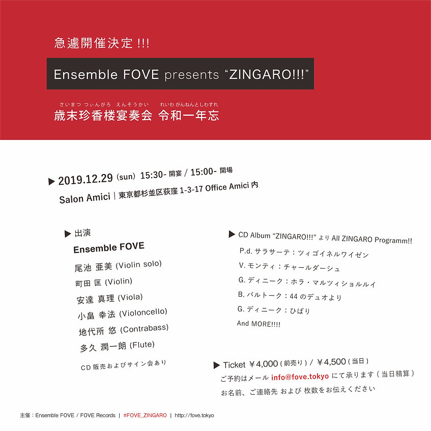 ZINGARO -Live20191229.jpg