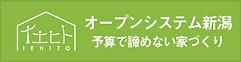 OS新潟新ロゴ.png