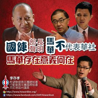 国阵部长声明马华不代表华社,马华存在意义何在