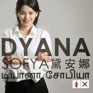 Dyana - Young, envisioned, rearing and ready to roar