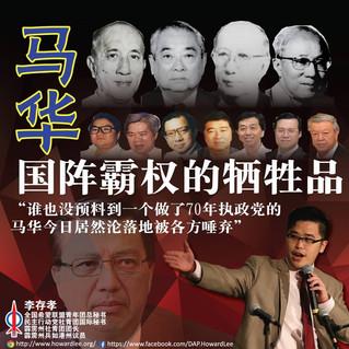 马华●国阵霸权的牺牲品