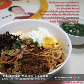 Pasir Pinji Local Food Guide Series - 100% Perakian Pan Mee