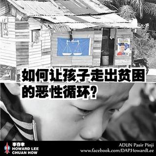 如何让孩子走出贫困的恶性循环?
