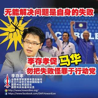 希盟专心实现国家改革大事, 马青只会转移视线自欺欺人