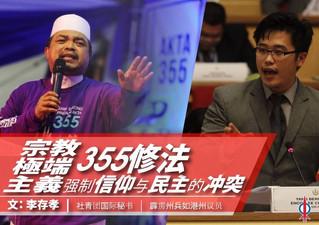 355修法: 宗教极端主义强制信仰与民主的冲突
