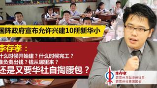 国阵政府宣布允许兴建10所新华小,华社应该感恩吗?