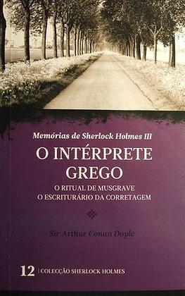 O Intérprete Grego