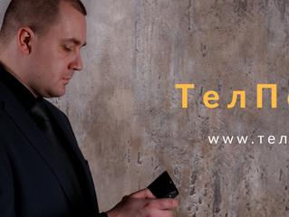 О проекте ТелПоиск