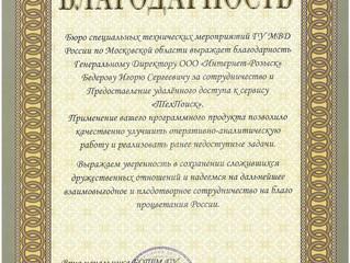 ТелПоиск встал на вооружение БСТМ МВД