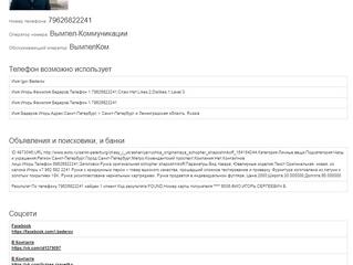Работа с ТелПоиск через API