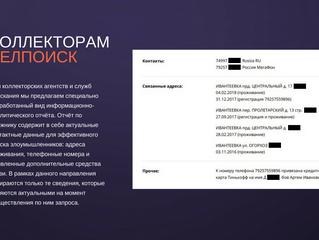 Розыск должников при помощи ТелПоиск