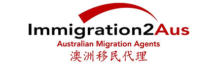 immigration2aus-logo-chinese-and-english
