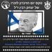 טקס יום הזיכרון לזכרו של יצחק רבין ז״ל