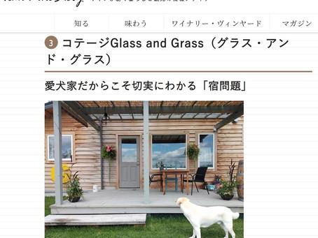 コテージ Glass and Grassが観光情報を発信する「Tomi Wine Story」で紹介されました!