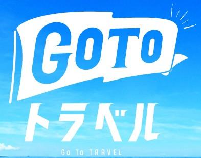 GoToトラベルキャンペーンと9月以降の予約受付中止のお知らせ
