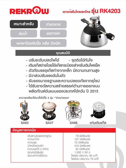 AW Brochure Rekrow Ver3-03_edited.jpg