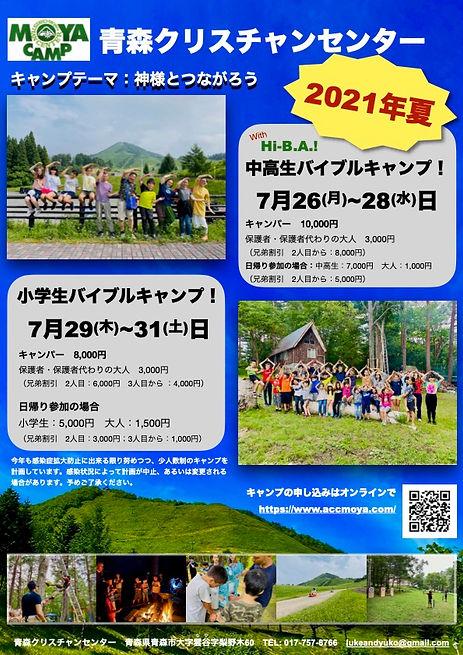 2021 Summer Camp Brochure p1.jpg