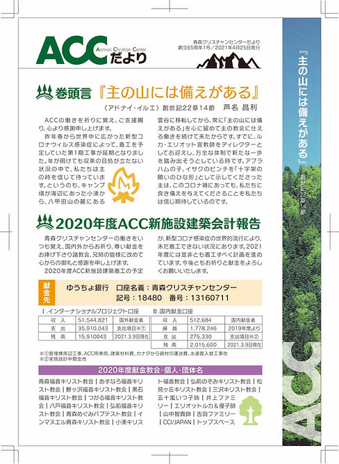 2021-04 -ACCだより_Part1.jpg