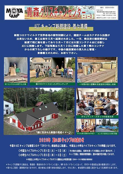 ACCリーフレット最終2020-06-19 改定版② -  small.jpg
