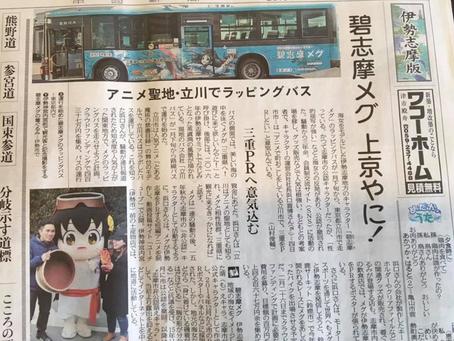 碧志摩メグちゃん大都会に進出‼️頑張って👍ー